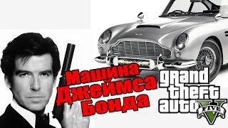GTA 5 - Машина ДЖЕЙМСА БОНДА [Aston Martin DB10] Easter Egg