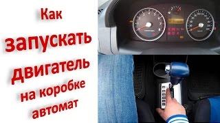 Как заводить двигатель на машине с коробкой автомат